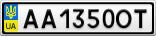 Номерной знак - AA1350OT