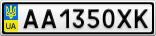 Номерной знак - AA1350XK
