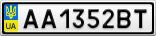 Номерной знак - AA1352BT