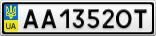 Номерной знак - AA1352OT