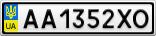 Номерной знак - AA1352XO