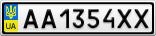 Номерной знак - AA1354XX