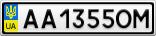 Номерной знак - AA1355OM
