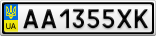 Номерной знак - AA1355XK