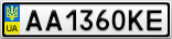 Номерной знак - AA1360KE