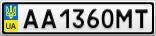 Номерной знак - AA1360MT