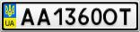 Номерной знак - AA1360OT