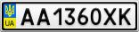 Номерной знак - AA1360XK
