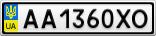 Номерной знак - AA1360XO