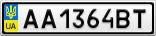 Номерной знак - AA1364BT