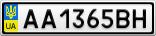 Номерной знак - AA1365BH