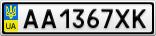 Номерной знак - AA1367XK