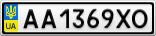 Номерной знак - AA1369XO