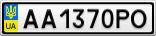 Номерной знак - AA1370PO