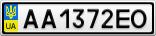 Номерной знак - AA1372EO