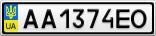 Номерной знак - AA1374EO