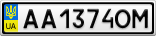 Номерной знак - AA1374OM
