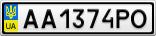Номерной знак - AA1374PO