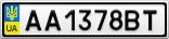 Номерной знак - AA1378BT
