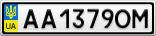 Номерной знак - AA1379OM
