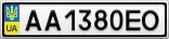 Номерной знак - AA1380EO