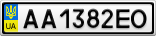 Номерной знак - AA1382EO
