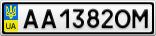 Номерной знак - AA1382OM
