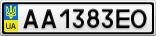 Номерной знак - AA1383EO