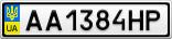 Номерной знак - AA1384HP