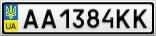 Номерной знак - AA1384KK