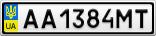 Номерной знак - AA1384MT
