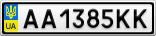 Номерной знак - AA1385KK