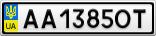 Номерной знак - AA1385OT