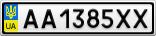 Номерной знак - AA1385XX