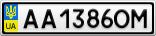 Номерной знак - AA1386OM