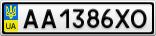 Номерной знак - AA1386XO