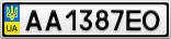 Номерной знак - AA1387EO
