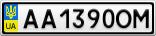 Номерной знак - AA1390OM