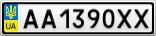 Номерной знак - AA1390XX