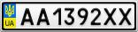 Номерной знак - AA1392XX