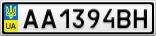 Номерной знак - AA1394BH