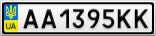 Номерной знак - AA1395KK