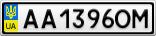 Номерной знак - AA1396OM