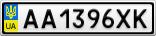 Номерной знак - AA1396XK