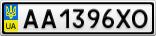 Номерной знак - AA1396XO