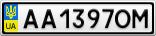 Номерной знак - AA1397OM