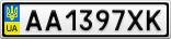 Номерной знак - AA1397XK