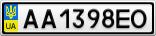 Номерной знак - AA1398EO