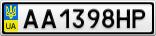 Номерной знак - AA1398HP