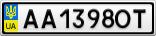Номерной знак - AA1398OT